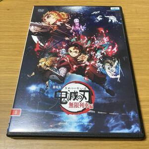 劇場版 鬼滅の刃 無限列車編 レンタル落ち DVD
