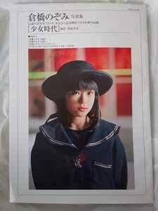 2012年発行 三和出版 写真集 倉橋のぞみ「少女時代」伝説の美少女アイドル少女から思春期までの3年間の記録