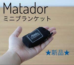Matador マタドール ミニポケットブランケット ブラック