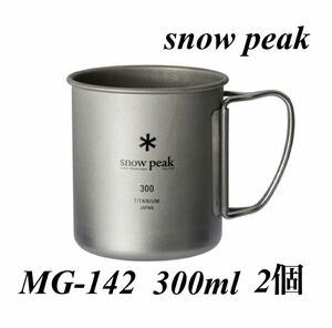 【新品未使用品 送料無料】スノーピーク snow peak チタンシングルマグ 300 MG-142 2個セット