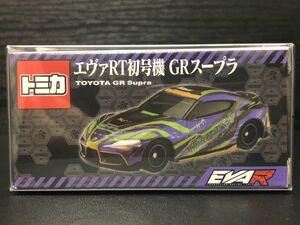 1円スタートエヴァレーシング トミカ GR スープラ エヴァRT初号機 限定 完売品