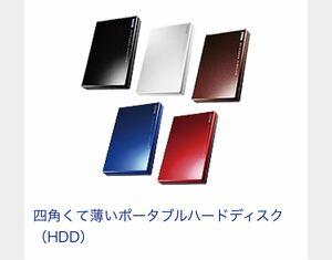 USB2.0/1.1対応 外付けポータブルハードディスク「カクうす」HDPC-Uシリーズ 2個セット