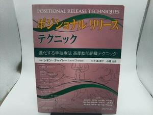 ポジショナルリリーステクニック 進化する手技療法 高度軟部組織テクニック