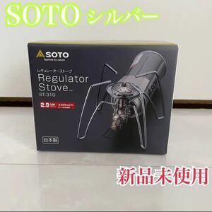 ソト(SOTO) レギュレーターストーブ シルバーST-310