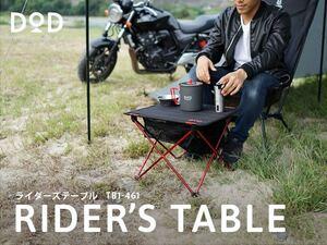 DOD ライダーズテーブル TB1-461
