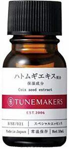 10ml TUNEMAKERS(チューンメーカーズ) ハトムギエキス 美容液 10ml