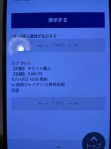 10月24日(日)読売ジャイアンツ ビジター最終戦@神宮球場