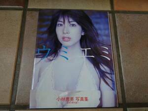 小林恵美写真集 「ウミエミ」 送料無料です。