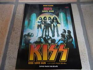 バンドスコア KISS ラヴガン LOVE GUN キッス  シンコーミュージック 送料込みです。