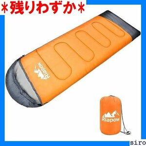 残りわずか Riapow 収納袋付き 冬用 秋用 夏用 春用 1.4kg -25℃ 21 保温 軽量 封筒型 シュラフ 寝袋 49