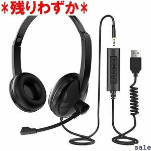 残りわずか ヘッドセット iphone/Android/PC/PS3/PS4対応 ビジネ マイク付き ヘッドセット USB 59