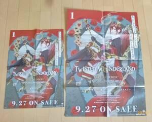 非売品 DISNEY/TWISTED-WONDERLAND 販促ポスター 1巻 枢やな/葉月わかな/コヲノスミレ