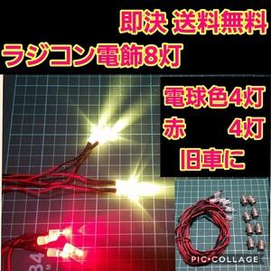 ラジコン 電飾 8灯 ④    ヨコモ ドリパケ タミヤ ワイルド ウイリー YD-2 ボディ ライト パーツ tt01 tt02
