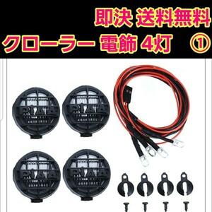 ラジコン 用 LED ライト 4灯 ①   ワイルドウイリー ジムニー クローラー ミッドナイトパンプキン ランチボックス タミヤ
