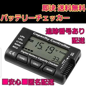 ラジコン バッテリー チェッカー    電圧計 ドリパケ YD-2 tt01 tt02 リポ リフェ ニッケル水素 ニカド ヨコモ