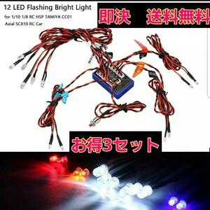 ■3個■ ラジコン 電飾 12灯 フラッシュ 付き  ヨコモ YD-2 ボディ TLU-01 タミヤ tt01 tt02 ドリパケ