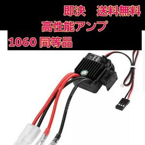 新品 ラジコン ブラシ 用 アンプ ESC 1060 YD-2  ホビーウイング HOBBY WING ドリパケ ドリフト TT