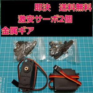 新品 サーボ 無メーカー品  2個    ラジコン フタバ サンワ バギー ヨコモ tt01 tt02 ドリパケ サクラ 金属ギア