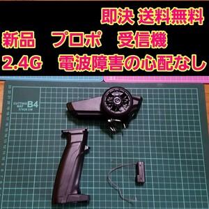 新品 2.4G プロポ セット 黒    ラジコン 受信機 フタバ サンワ ヨコモ YD-2 tt01 tt02 ワイルドウイリー