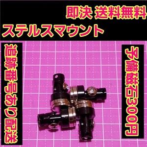 ステルス ボディ マウント 黒  ラジコン ドリパケ TT01 YD-2 ボディtt02 TA 01 02 03 04 05 06