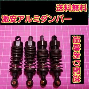 アルミ オイル ダンパー 黒    ラジコン ドリパケ TT01 TT02 YD-2 ドリフト イーグル タミヤ ヨコモ trf