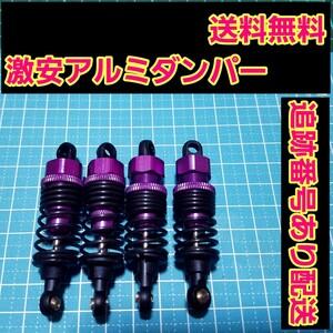 アルミ オイル ダンパー 紫    ラジコン ドリパケ TT01 TT02 YD-2 ドリフト イーグル タミヤ ヨコモ trf
