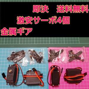 新品 サーボ 無メーカー品  4個    ラジコン フタバ サンワ バギー ヨコモ tt01 tt02 ドリパケ サクラ 金属ギア