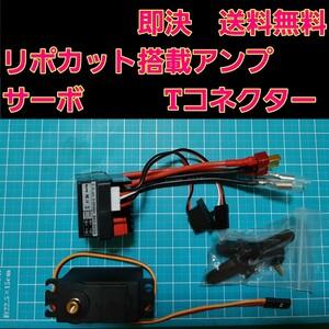 新品 ラジコン ブラシ 用 アンプ サーボ ①  ESC モーター フタバ サンワ YD-2 ドリパケ d3 d4 d5 tt01