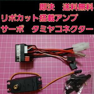 新品 ラジコン ブラシ 用 アンプ サーボ ②  ESC モーター フタバ サンワ YD-2 ドリパケ d3 d4 d5 tt01