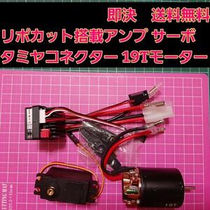 新品 ラジコン 用 アンプ ESC サーボ モーター ②   ドリパケ YD-2 tt01 tt02 ta 01 02 03 04