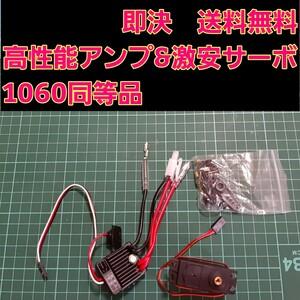 新品 ラジコン ブラシ 用 アンプ ESC 1060 サーボ    ホビーウイング ドリフト パッケージ クイック ラン tt01