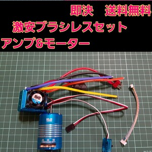 ブラシレス アンプ モーター セット   ラジコン YD-2 ドリフト ドリパケ パッケージ YD-2 RWD tt02 tt01
