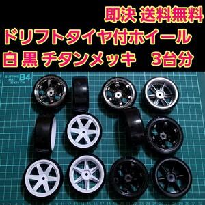 ドリフト タイヤ ホイール 3台分 ④    ラジコン YD-2 ドリパケ TT01 tt02 サクラ d3 d4 d5 ta05