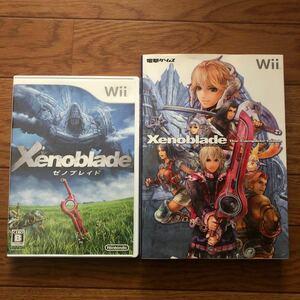【Wii】 ゼノブレイド&ゼノブレイドコンプリートガイド セット!