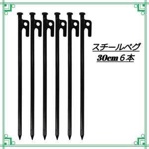 スチールペグ 30cm 6本セット  強靭 ソリッド