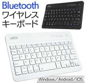 Bluetooth接続Windows/Android/iOSワイヤレスキーボード(ホワイト)