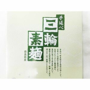 同梱可能 そうめん 手延べ 三輪素麺 ギフト GRX-10x1箱