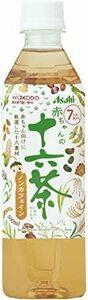 限定価格!赤ちゃんの十六茶 500ml×24本NKJ5
