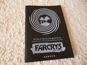 【レア】 アイランド サバイバル ガイドブック ファークライ3 FARCRY3 PS3 初回限定 特典 非売品