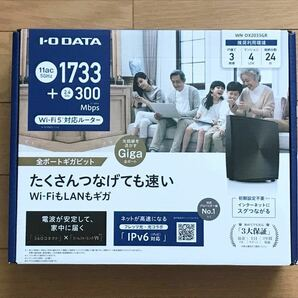 WN-DX2033GR IOデータ 360コネクト搭載1733Mbps(規格値)対応Wi-Fiルーター