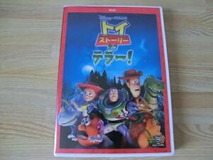 国内正規セル版DVD☆トイ・ストーリーオブテラー!★VWDS5918
