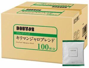 ドリップパック キリマンジャロブレンド 1箱(100袋入)ドトールコーヒー 送料無料