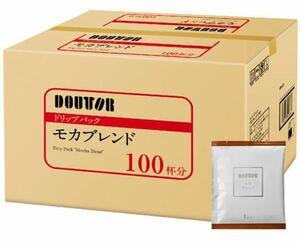 5%オフ週末クーポン 開催時対象商品 ドトール ドリップパック モカブレンド 1箱(100袋入)ドトールコーヒー 送料無料