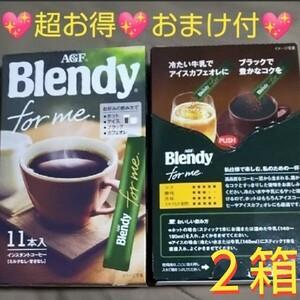 ブレンディ スティック (11本入)×2箱