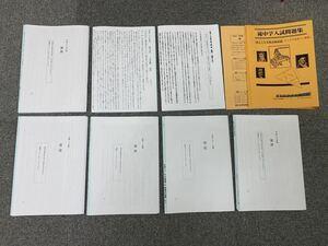 滝中学 入試問題集 過去6年実物試験問題 令和四年受験用