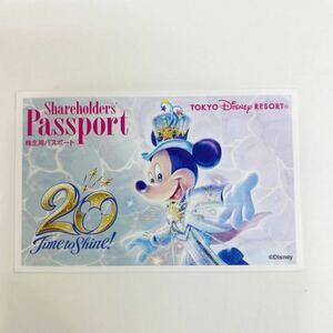 東京ディズニーリゾート 東京ディズニーランド 株主優待 オリエンタルランド ディズニーシー パスポート 有効期限 2022年6月30日
