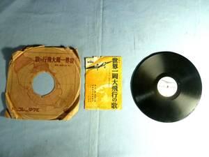 ★  希少   ビクター レコード  SP盤   ★   愛国歌  ~  世界一周大飛行の歌   及   制空行