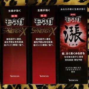 未開封新品 モウガ SYNERGY-X シナジーX 2個 + モウガ漲 薬用育毛剤 セット