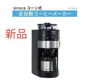 【シロカ】コーン式全自動コーヒーメーカー siroca SC-C122