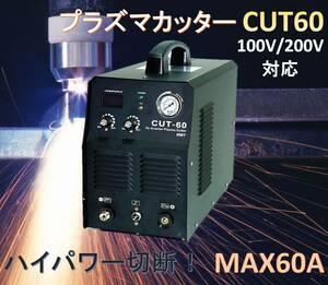直流DC インバーター式 プラズマカッター CUT60!ハイパワー切断 AC100V/200V両方可!金属を楽にサクサク切断! CUT-60